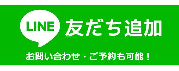 レンタル彼女大阪公式LINEライン