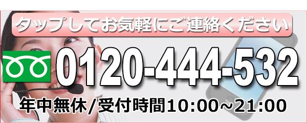レンタル彼女大阪問合せ電話